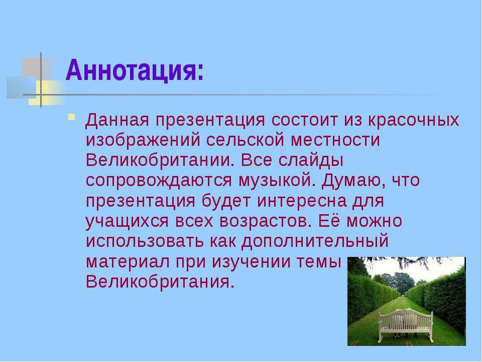 Аннотация: Данная презентация состоит из красочных изображений сельской местн...