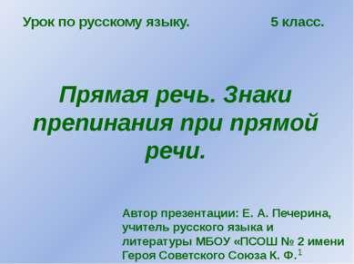 Прямая речь. Знаки препинания при прямой речи. Урок по русскому языку. 5 клас...