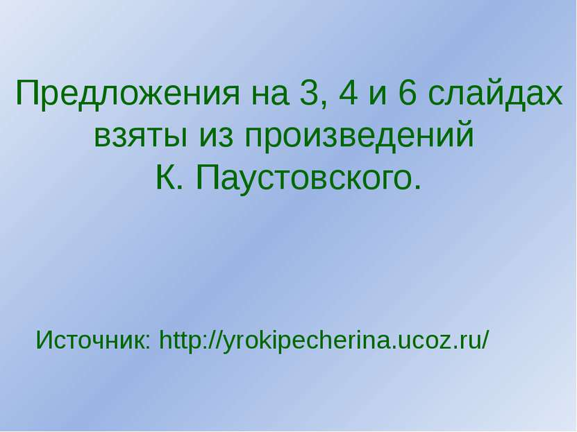 Предложения на 3, 4 и 6 слайдах взяты из произведений К. Паустовского. Источн...