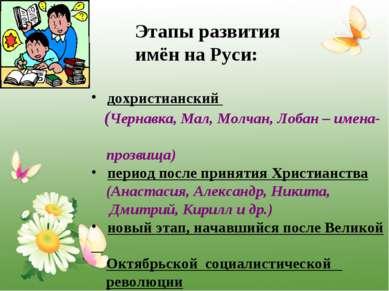 Этапы развития имён на Руси: дохристианский (Чернавка, Мал, Молчан, Лобан – и...
