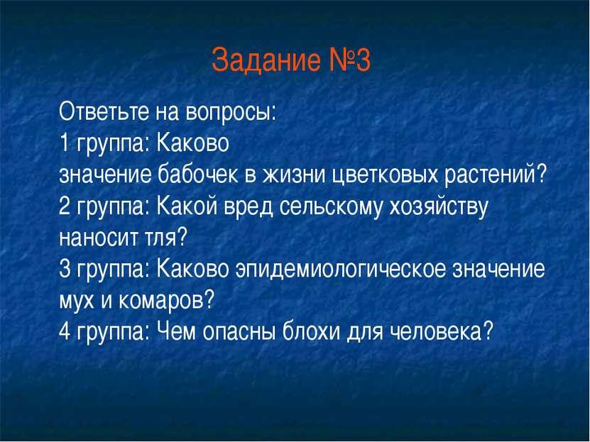 Задание №3 Ответьте на вопросы: 1 группа: Каково значениебабочеквжизницве...