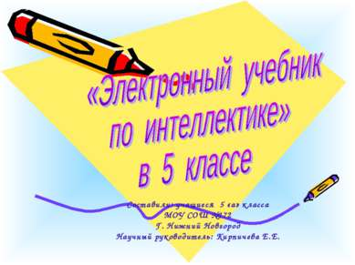Составили: учащиеся 5 «а» класса МОУ СОШ №172 Г. Нижний Новгород Научный руко...