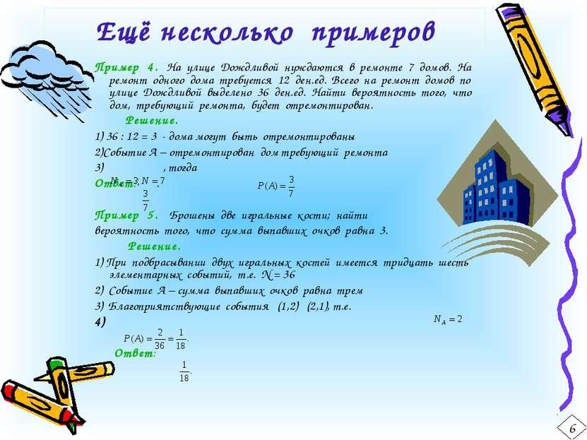 Пример 4. На улице Дождливой нуждаются в ремонте 7 домов. На ремонт одного до...