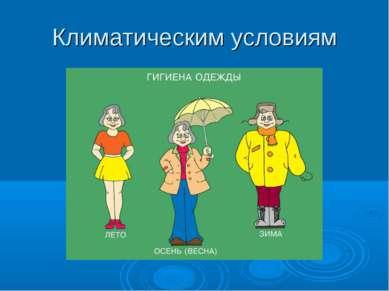 Климатическим условиям