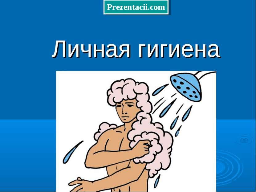 Личная гигиена Prezentacii.com