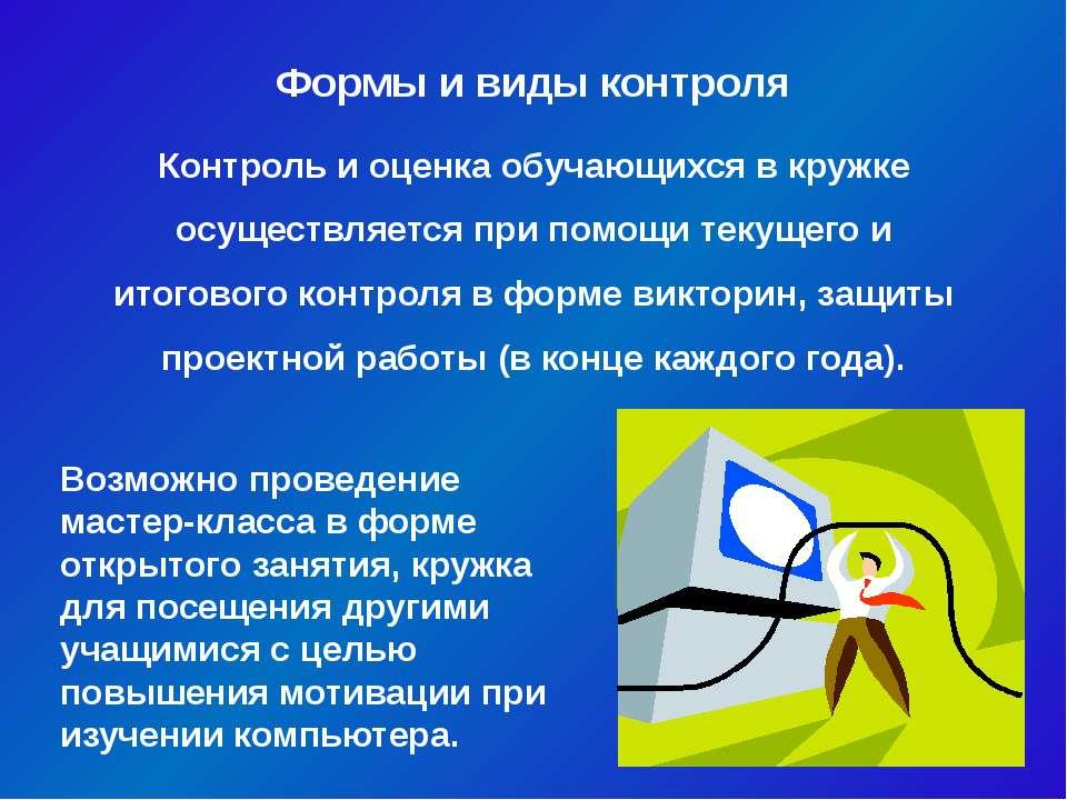 Формы и виды контроля  Контроль и оценка обучающихся в кружке осуществляется...
