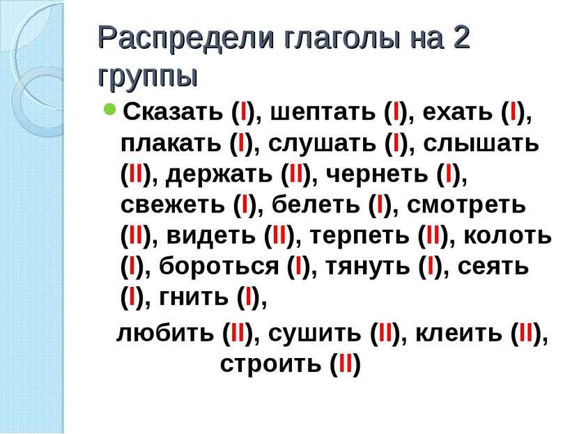 Распредели глаголы на 2 группы Сказать (I), шептать (I), ехать (I), плакать (...