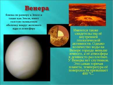 Имеются также свидетельства её внутренней геологической активности. Однако ко...