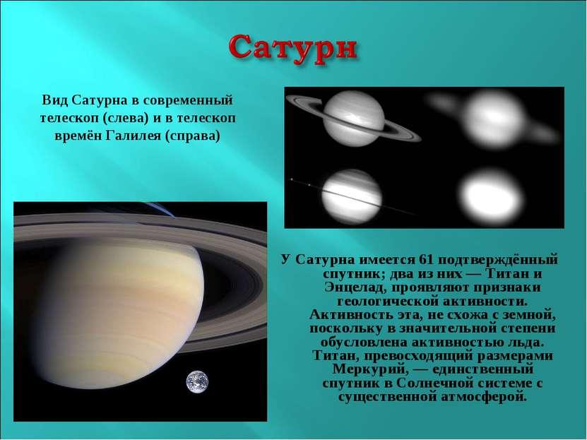 У Сатурна имеется 61 подтверждённый спутник; два из них — Титан и Энцелад, пр...