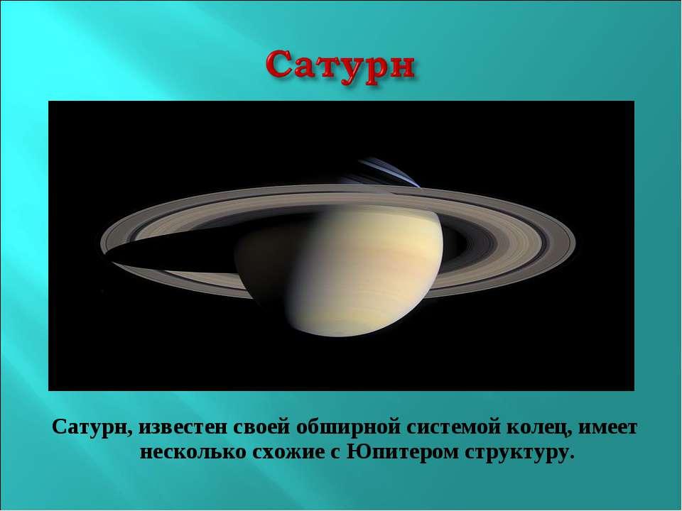 Сатурн, известен своей обширной системой колец, имеет несколько схожие с Юпит...