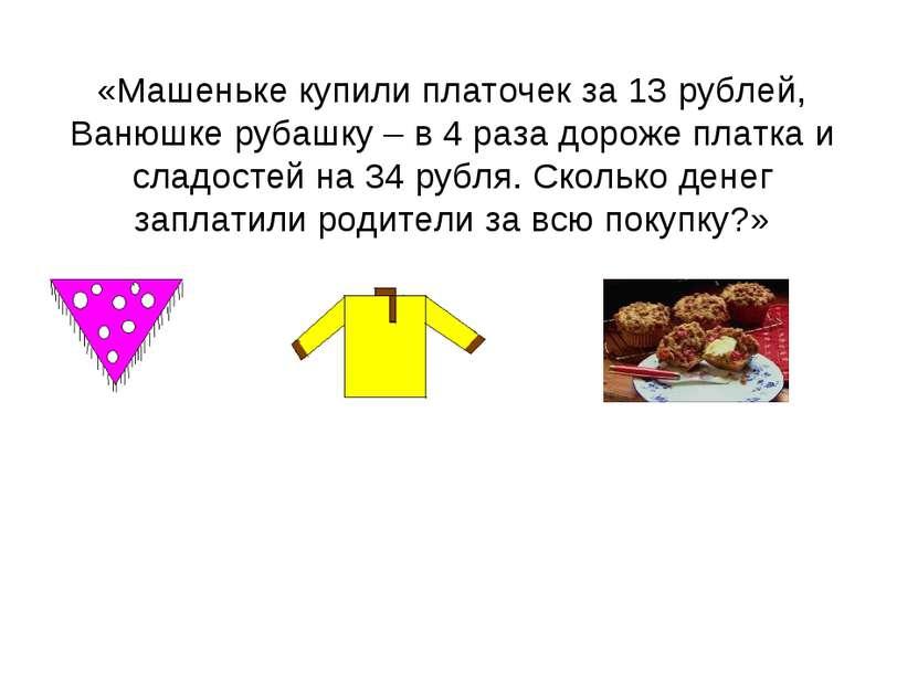 «Машеньке купили платочек за 13 рублей, Ванюшке рубашку – в 4 раза дороже пла...