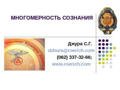 МНОГОМЕРНОСТЬ СОЗНАНИЯ Джура С.Г. dzhura@roerich.com (062) 337-32-66; www.roe...