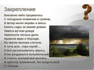 Закрепление Внезапно небо прорвалось С холодным пламенем и громом, И ветер на...