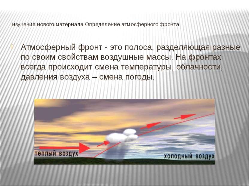 изучение нового материала Определение атмосферного фронта Атмосферный фронт -...