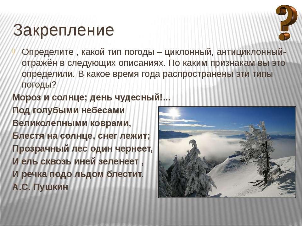 Закрепление Определите , какой тип погоды – циклонный, антициклонный- отражён...