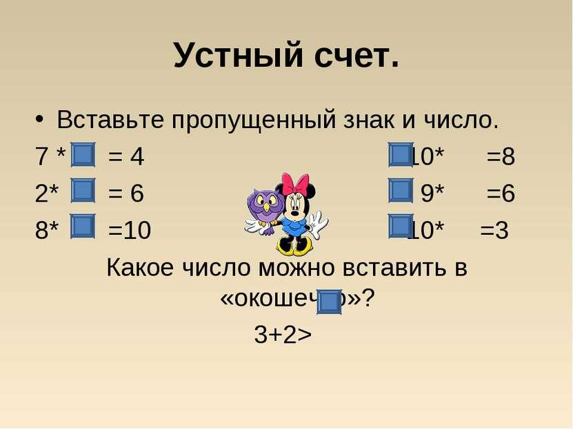 Устный счет. Вставьте пропущенный знак и число. 7 * = 4 10* =8 2* = 6 9* =6 8...