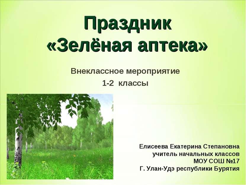 Внеклассное мероприятие 1-2 классы Праздник «Зелёная аптека» Елисеева Екатери...