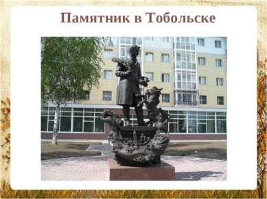 Памятник в Тобольске