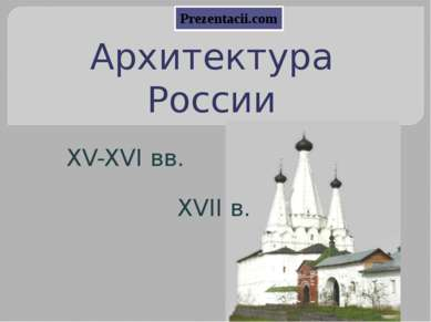 Архитектура России XV-XVI вв. XVII в.