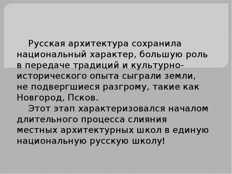 Русская архитектура сохранила национальный характер, большую роль в передаче ...