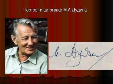 Портрет и автограф М.А.Дудина