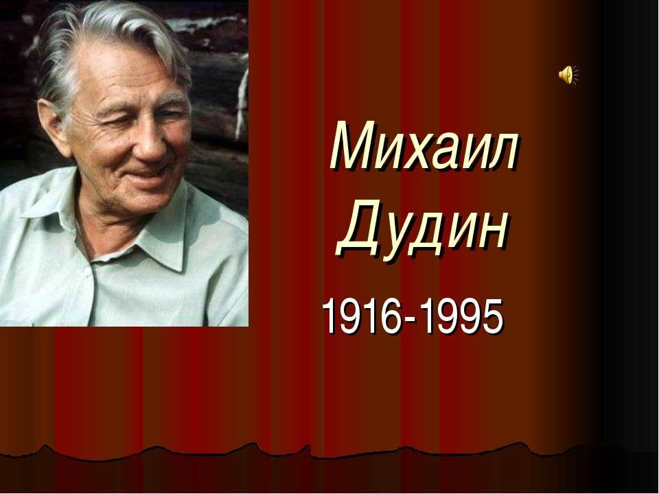 Михаил Дудин 1916-1995
