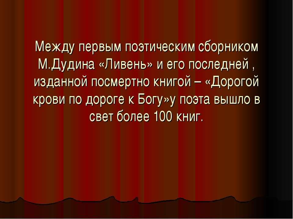 Между первым поэтическим сборником М.Дудина «Ливень» и его последней , изданн...
