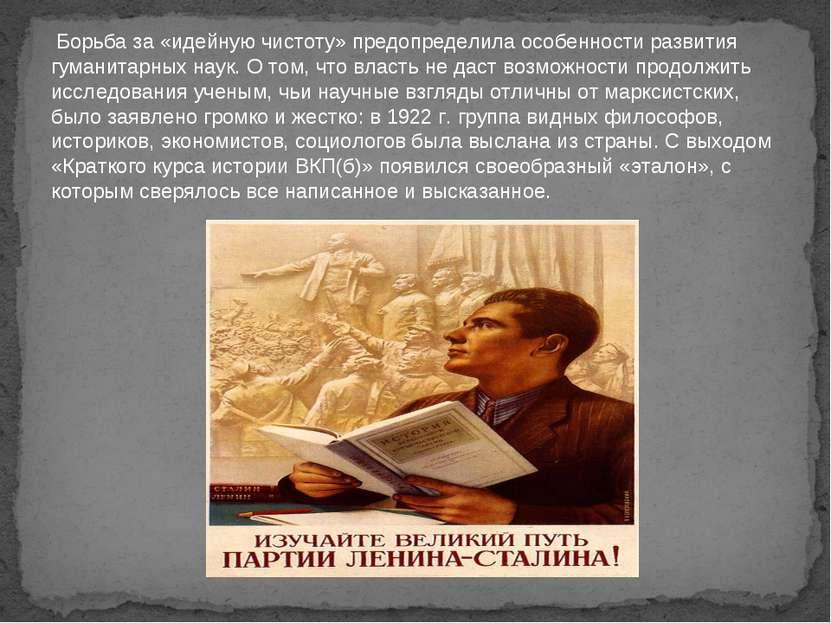 Борьба за «идейную чистоту» предопределила особенности развития гуманитарных...