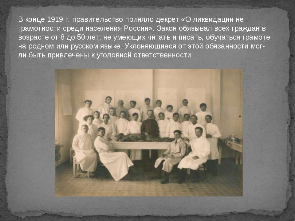 В конце 1919 г. правительство приняло декрет «О ликвидации не грамотности сре...