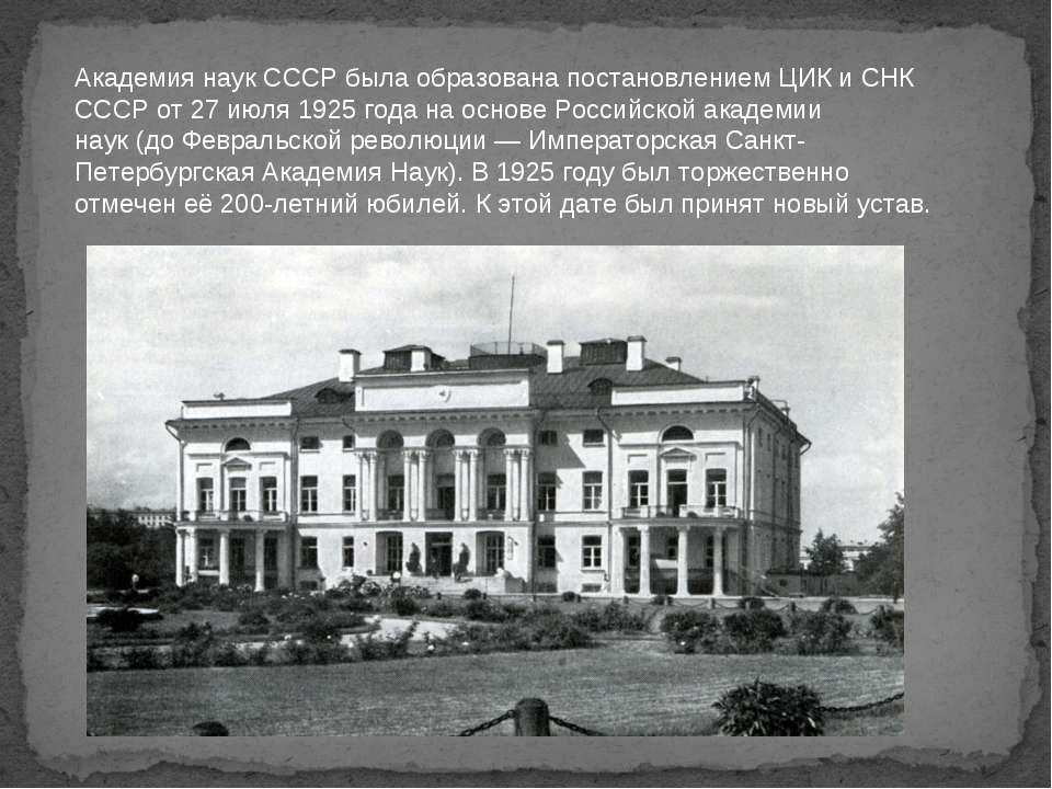 Академия наук СССР была образована постановлениемЦИКиСНК СССРот 27 июля 1...