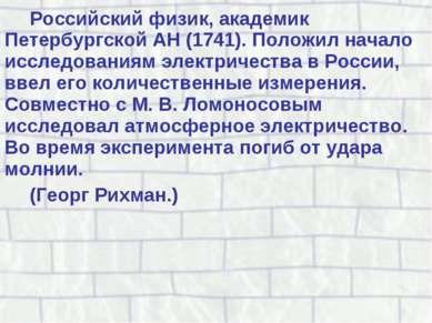 Российский физик, академик Петербургской АН (1741). Положил начало исследован...