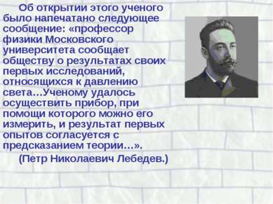 Об открытии этого ученого было напечатано следующее сообщение: «профессор физ...