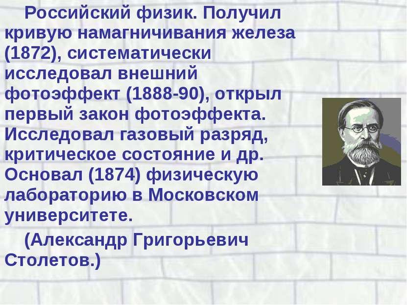 Российский физик. Получил кривую намагничивания железа (1872), систематически...