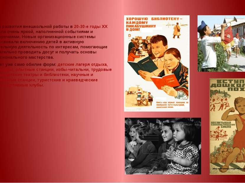 Картина развития внешкольной работы в 20-30-е годы XX века была очень яркой, ...