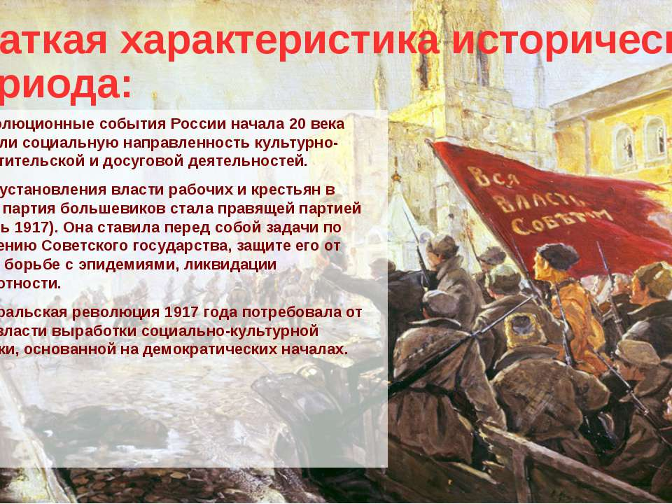 Краткая характеристика исторического периода: Революционные события России на...