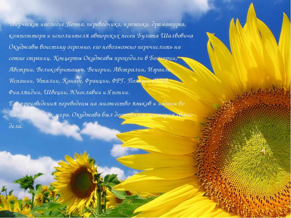 Творческое наследие Поэта, переводчика, прозаика, драматурга, композитора и и...