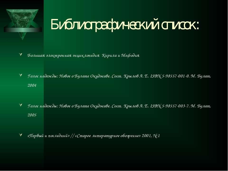Библиографический список: Большая электронная энциклопедия Кирила и Мефодия Г...
