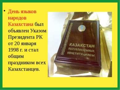 День языков народов Казахстана был объявлен Указом Президента РК от 20 января...