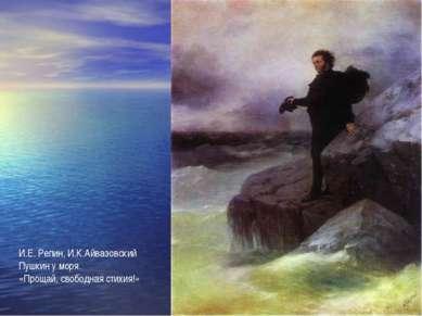 И.Е. Репин, И.К.Айвазовский Пушкин у моря. «Прощай, свободная стихия!»