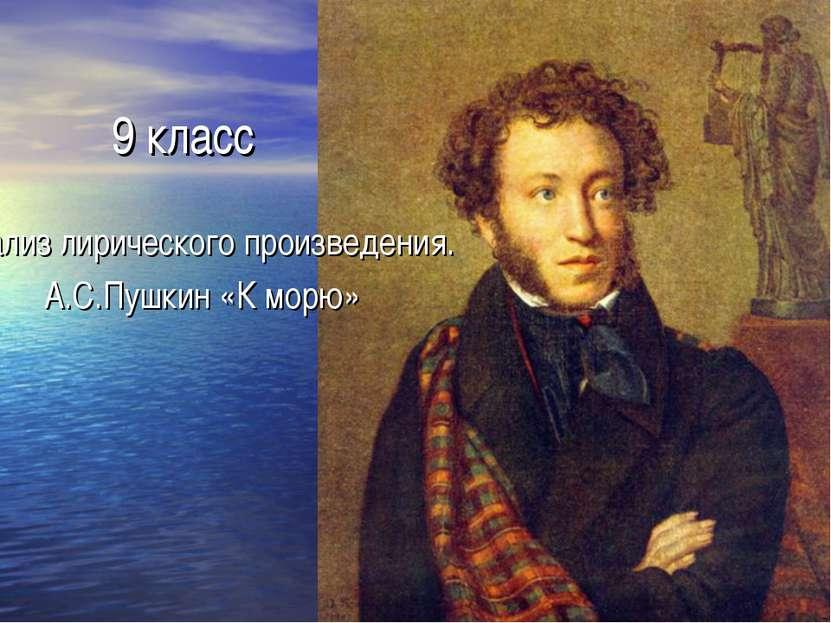 9 класс Анализ лирического произведения. А.С.Пушкин «К морю»