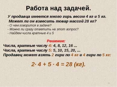 Решение: Числа, кратные числу 4: 4, 8, 12, 16 ... Числа, кратные числу 5: 5, ...