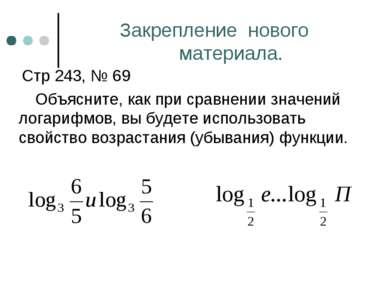 Закрепление нового материала. Стр 243, № 69 Объясните, как при сравнении знач...
