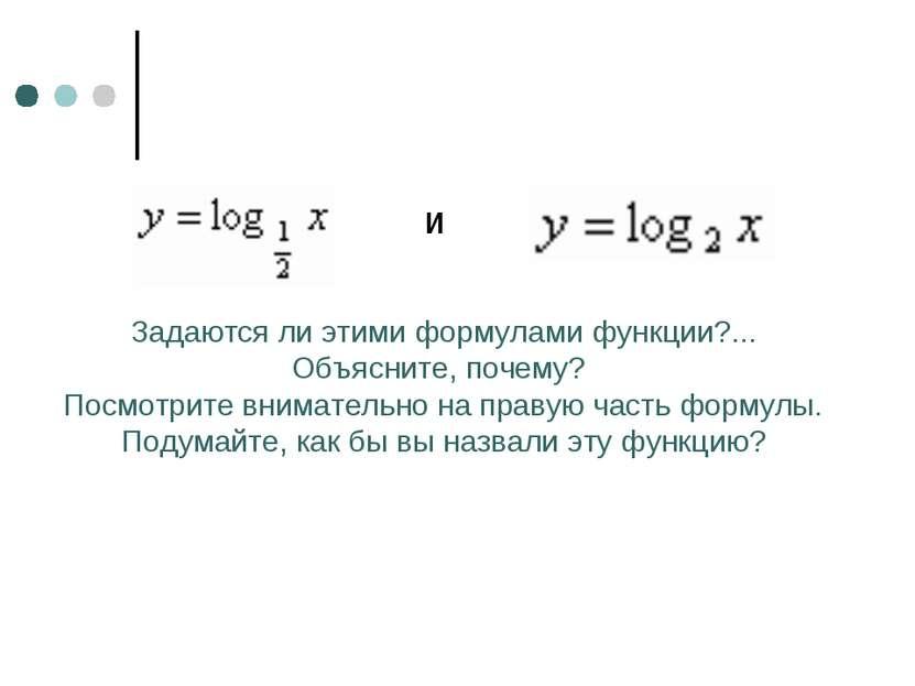 и Задаются ли этими формулами функции?... Объясните, почему? Посмотрите внима...