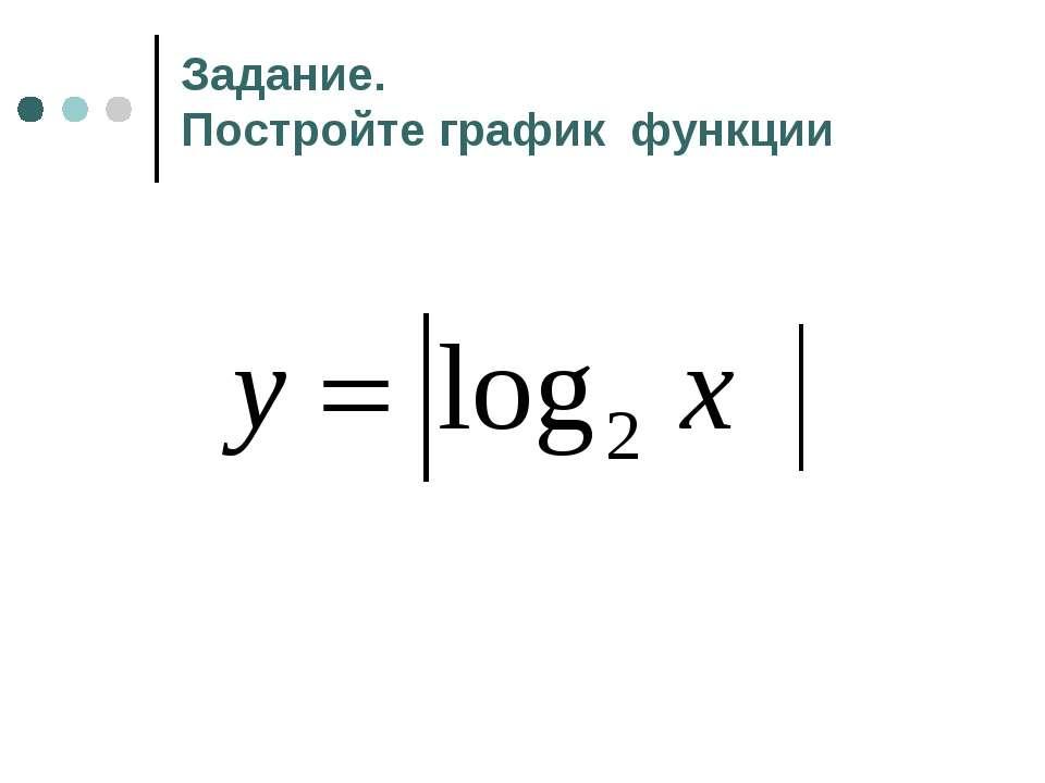 Задание. Постройте график функции