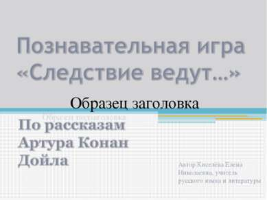 Автор Киселёва Елена Николаевна, учитель русского языка и литературы