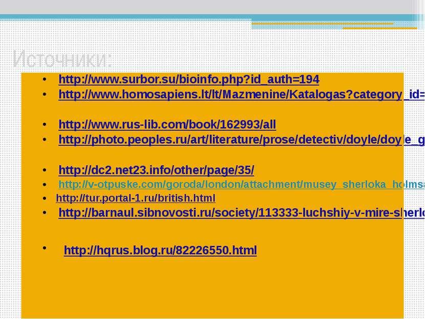 Источники: http://www.surbor.su/bioinfo.php?id_auth=194 http://www.homosapien...