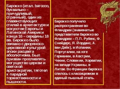 Барокко (итал. barocco, буквально – причудливый, странный), один из главенств...