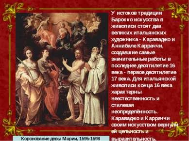 Коронование девы Марии, 1595-1598 У истоков традиции Барокко искусства в живо...