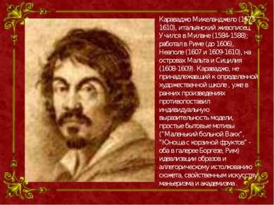 Караваджо Микеланджело (1573-1610), итальянский живописец. Учился в Милане (1...