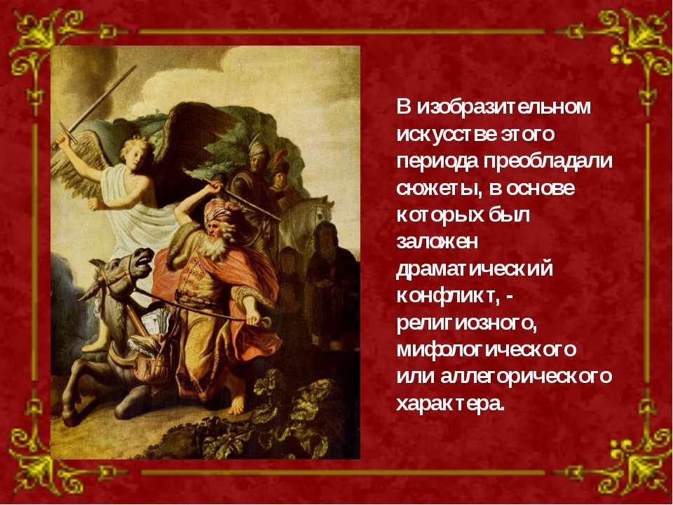 В изобразительном искусстве этого периода преобладали сюжеты, в основе которы...